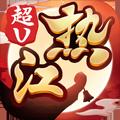 十年热江(超V版)