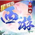 西游修仙传(星耀版)