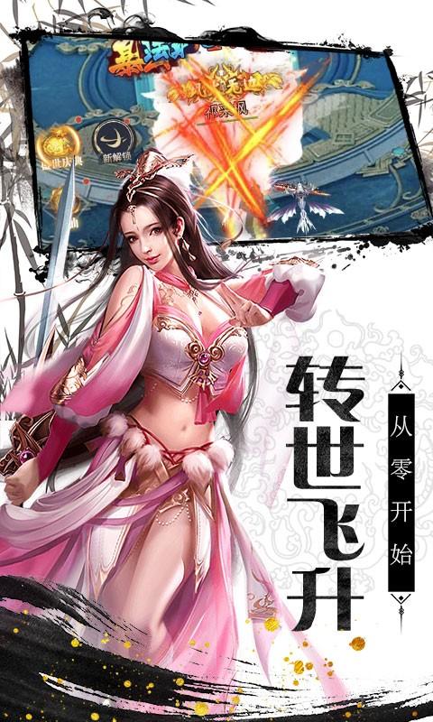 剑侠奇缘星耀版(听云剑歌)截图3