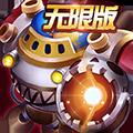 百战斗斗堂(无限版)