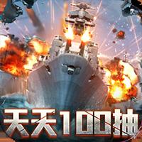 王牌战舰(送舰队百抽)