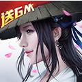 江湖令(送GM3特权)