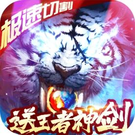 开局一只白虎-极速切割版(万剑至尊)