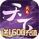 武夷天下(送1600充值)