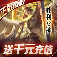 女神联盟(送1000充值)
