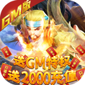 真江湖HD(送2000充值)