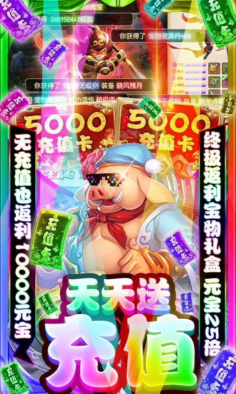仙魔道(送5000充值)