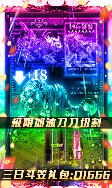 烈焰皇朝(极速切割版)