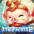 西游记之天蓬元帅(红包版)