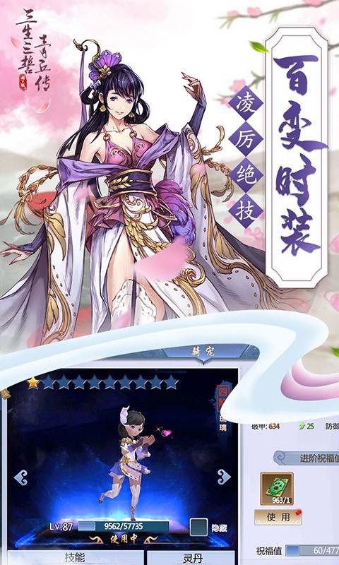 三生三誓青丘传(超V版)截图