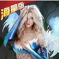 小鸟超神-魔幻神域(海量)