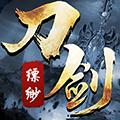 刀剑缥缈录(送元宝)(充值4.5折)