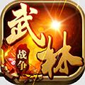 武林战争(传奇)(充值4.5折)