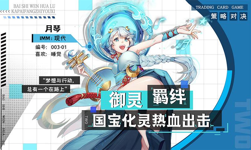 百世文华录(官方折扣版)截图3