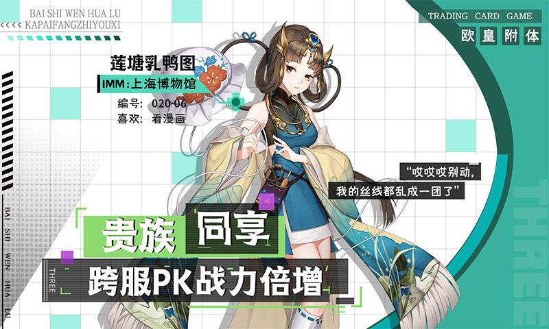 百世文华录(官方折扣版)截图4