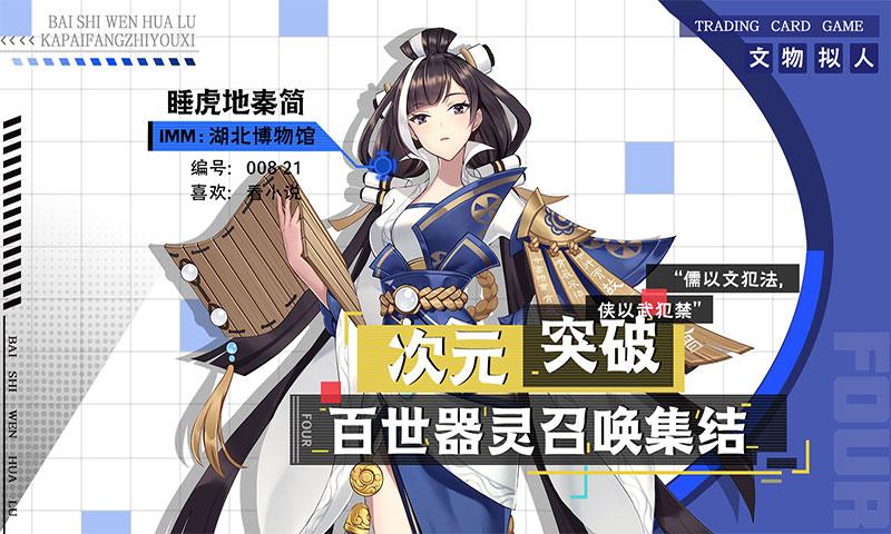 百世文华录(官方折扣版)截图5
