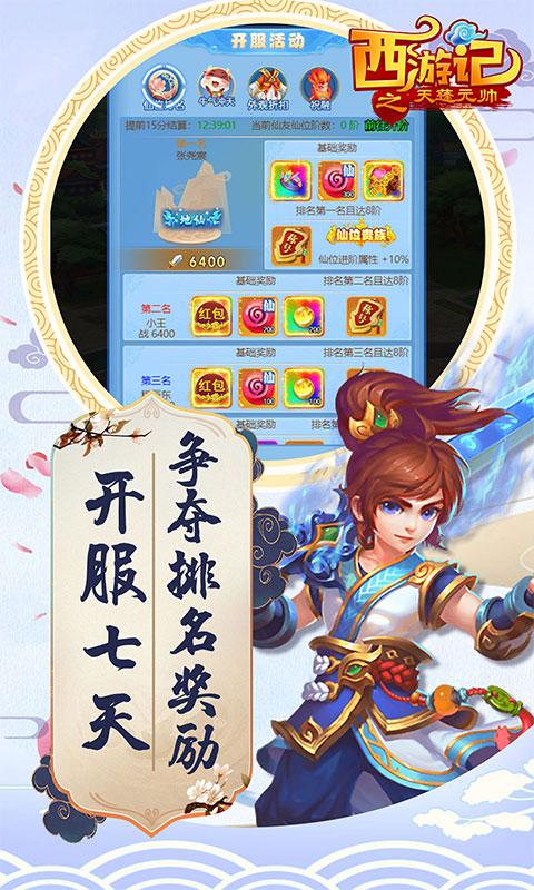 西游记之天蓬元帅(送红包)截图2