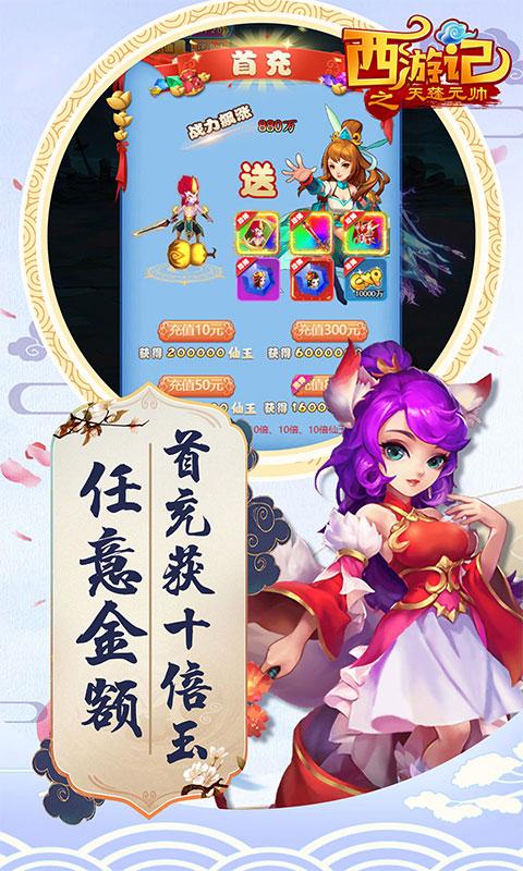 西游记之天蓬元帅(送红包)截图3