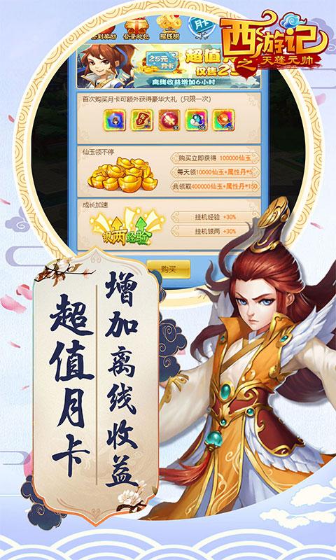 西游记之天蓬元帅(送红包)截图4
