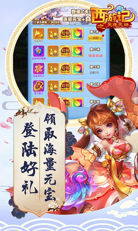 西游记之天蓬元帅(送红包)截图5