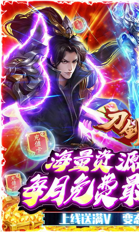 刀剑萌侠(送仙卡10W充)截图1