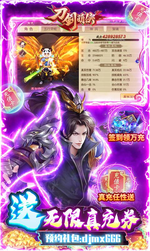 刀剑萌侠(送仙卡10W充)截图3