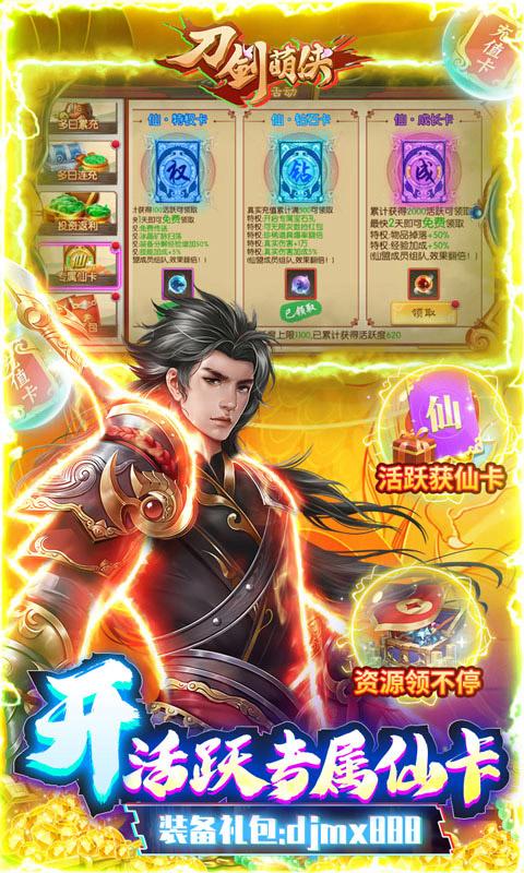 刀剑萌侠(送仙卡10W充)截图5